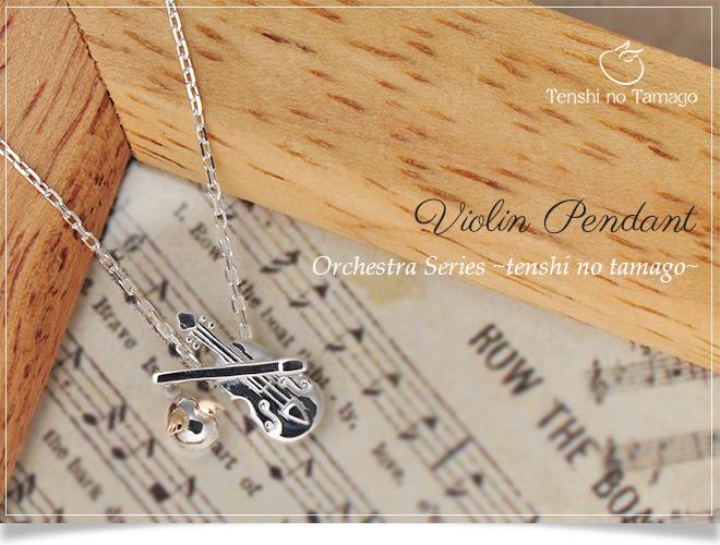 天使の卵 オーケストラシリーズ バイオリンネックレス