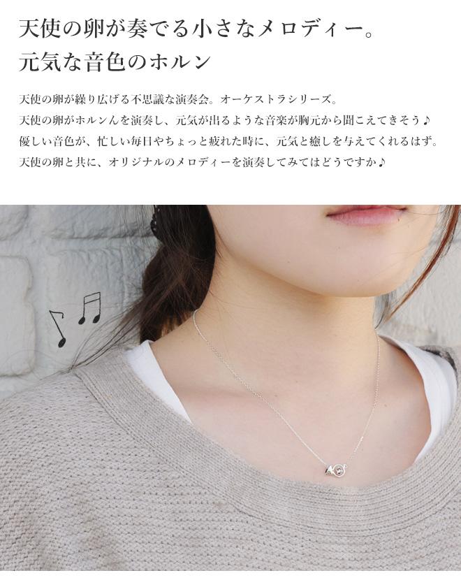 天使の卵 オーケストラシリーズ ホルン ネックレス