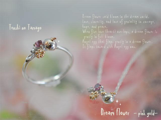 夢の花シルバーリング