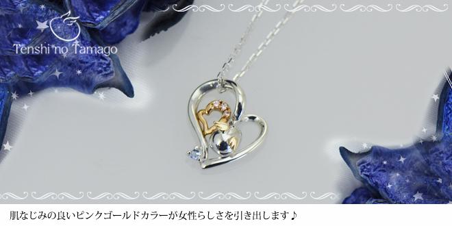 天使の卵ハート 誕生石 ペンダントネックレス