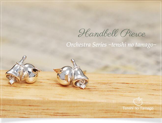 天使の卵 オーケストラシリーズ ハンドベル ピアス