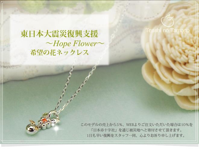 東日本大震災,復興支援,ペンダント,天使の卵