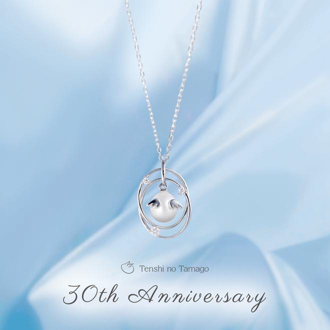 ネックレス 天使の卵 30周年記念