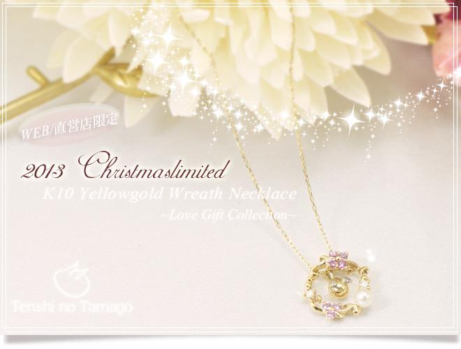 天使の卵 クリスマス ネックレス ペンダント