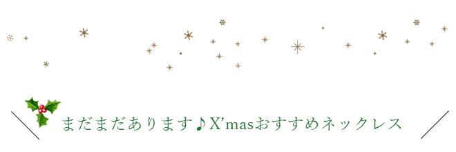 クリスマス 人気 ハートネックレス X'mas アクセサリー