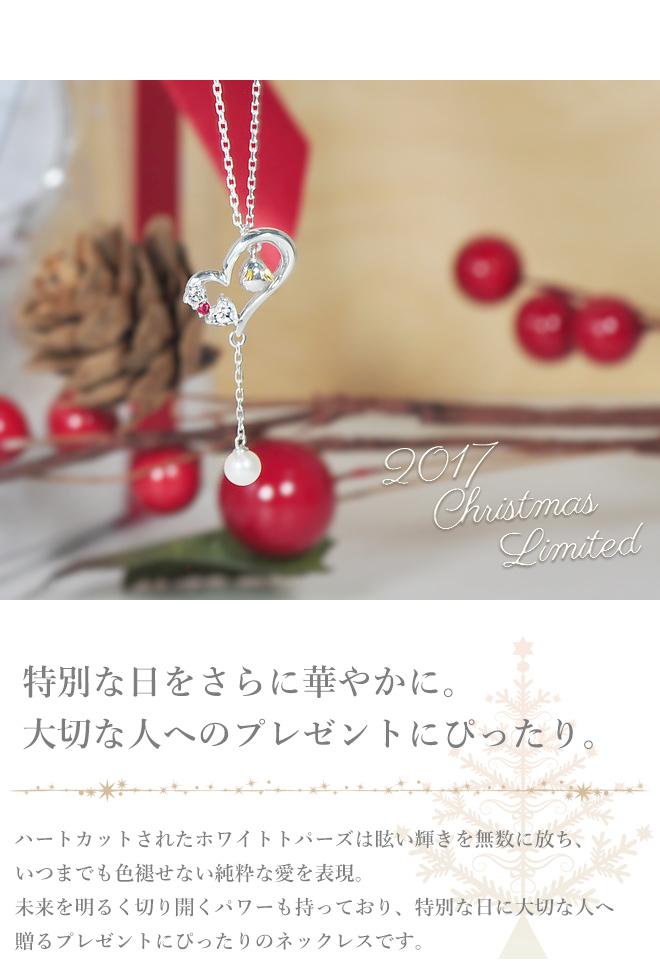 ネックレス クリスマス 2017 ギフト プレゼント ハート