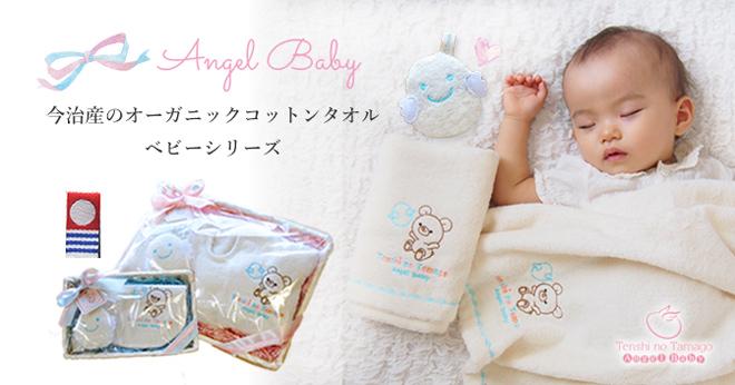 オーガニックコットンタオルシリーズ 天使の卵 Angel baby