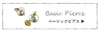 天使の卵 ピアス ベーシック