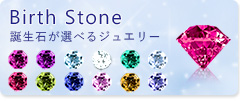 誕生石が選べるアクセサリー