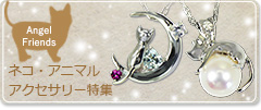 ネコ・アニマルアクセサリー 特集