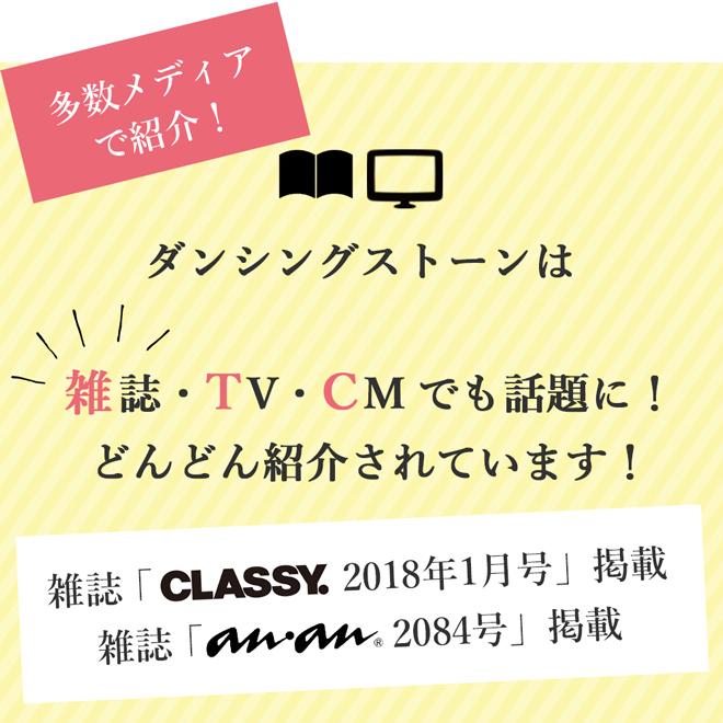 ダンシングストーン TV CM 話題
