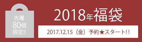 福袋2018