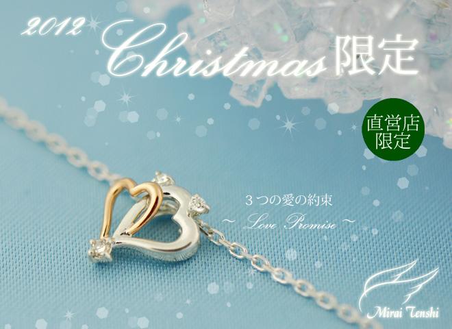 2011クリスマス限定
