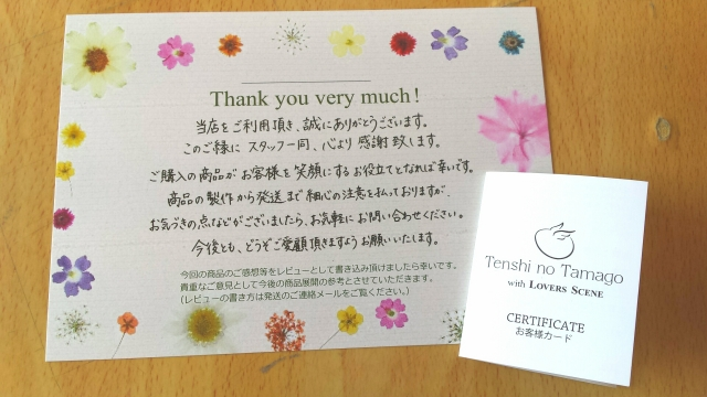 メッセージカードとお客様カード