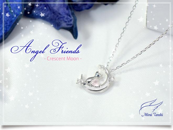 未来天使 エンジェルフレンズ Crescent Moon シルバーペンダント