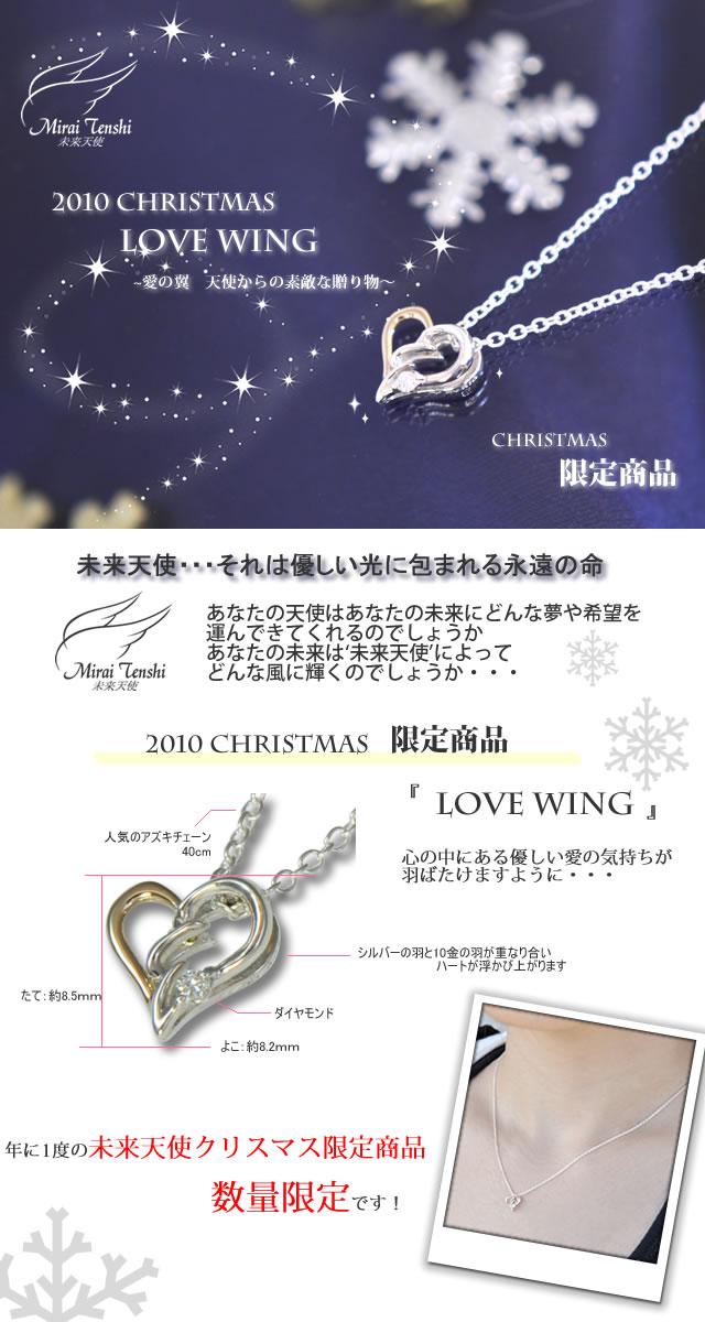 2010クリスマス限定