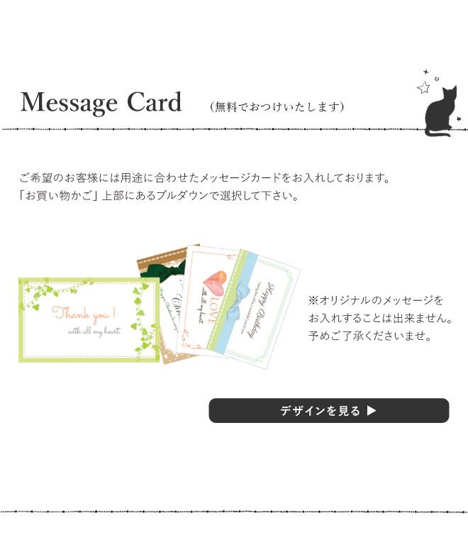 未来天使 メッセージカード