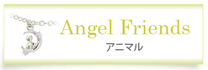 angel friends アニマルモチーフ 未来天使 ブレスレット