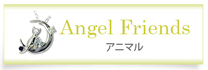 angel friends アニマルモチーフ 未来天使 ネックレス