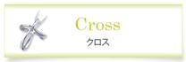 クロス 十字架 モチーフ 未来天使 ネックレス