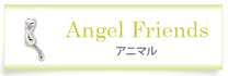 angel friends アニマルモチーフ 未来天使 ピアス イヤリング