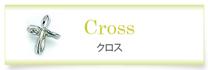 クロス 十字架 モチーフ 未来天使 ピアス イヤリング