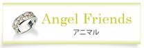 angel friends アニマルモチーフ 未来天使 リング 指輪