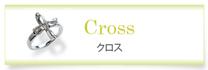 クロス 十字架 モチーフ 未来天使 リング 指輪