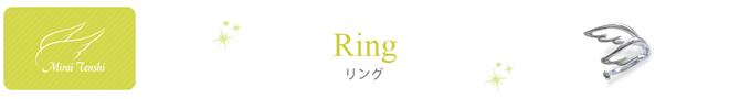 未来天使 リング 指輪