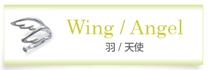 羽 翼 モチーフ 未来天使 リング 指輪