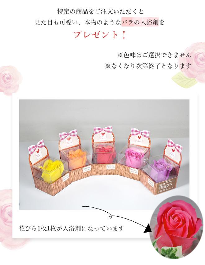 母の日キャンペーン バラ入浴剤