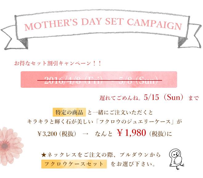 母の日キャンペーン