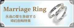 結婚指輪特集