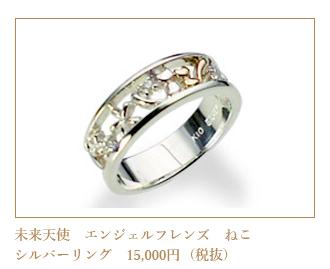MIR2136CZ 未来天使 リング 指輪