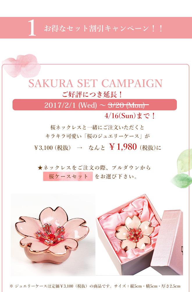 桜ネックレス 桜アクセサリー