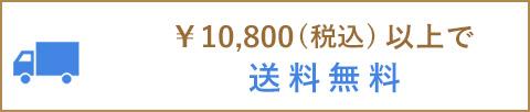 10,800円以上送料無料