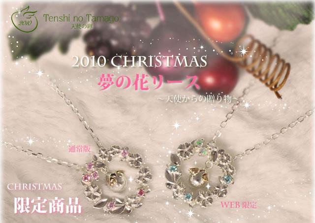 2010クリスマスWEB限定