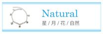 ナチュラル 星 月 花 自然モチーフ 天使の卵 ブレスレット