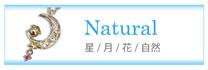 ナチュラル 星 月 花 自然モチーフ 天使の卵 ネックレス