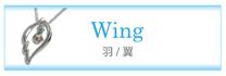 羽 翼 モチーフ 天使の卵 ネックレス