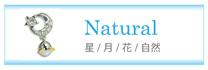 ナチュラル 星 月 花 自然モチーフ 天使の卵 ピアス イヤリング