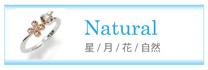 ナチュラル 星 月 花 自然モチーフ 天使の卵 リング 指輪