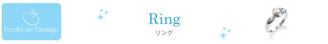 天使の卵 リング 指輪