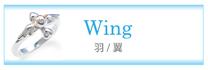 羽 翼 モチーフ 天使の卵 リング 指輪