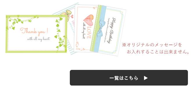 天使の卵 メッセージカード