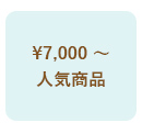 ¥7,000 〜人気商品