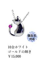 ネコ ネックレス