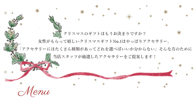 クリスマス アクセサリー