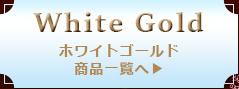 ホワイトゴールド