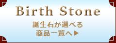 誕生石が選べる商品一覧へ